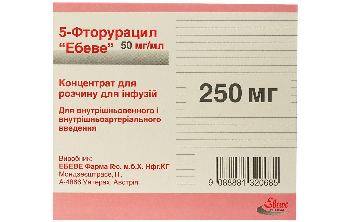 Противоопухолевый препарат «5-Фторурацил» – инструкция и отзывы