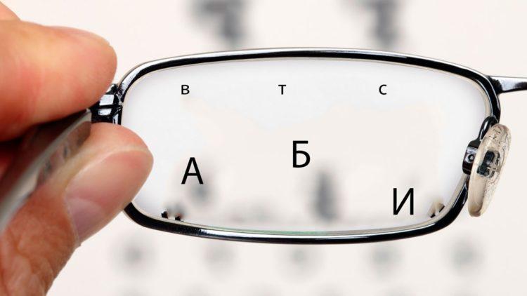 Утрата зрения